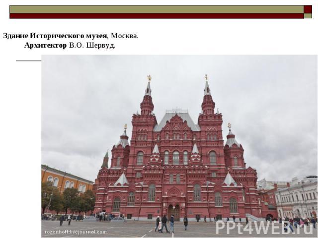 Здание Исторического музея, Москва. Архитектор В.О. Шервуд.