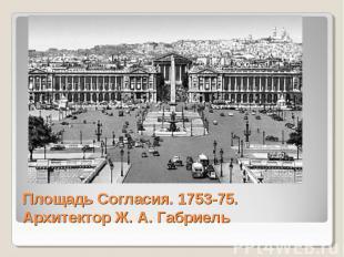 Площадь Согласия. 1753-75. Архитектор Ж. А. Габриель