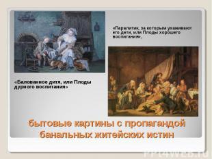 «Паралитик, за которым ухаживают его дети, или Плоды хорошего воспитания», «Бало