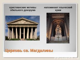 христианские мотивы обильного декорума напоминает языческий храм Церковь св. Маг