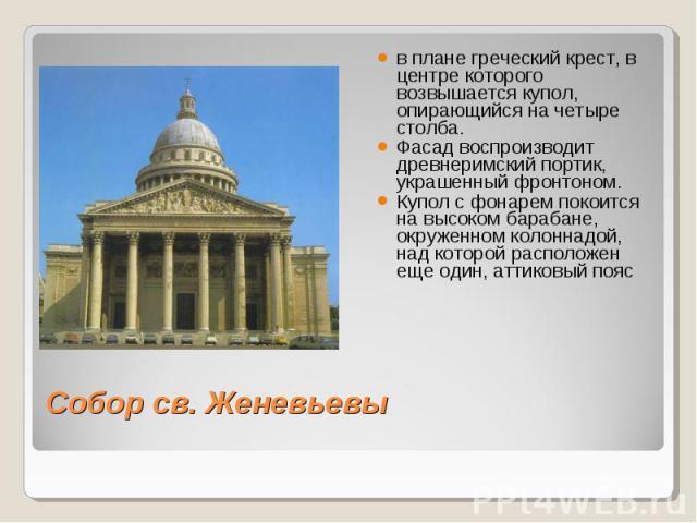 в плане греческий крест, в центре которого возвышается купол, опирающийся на четыре столба. Фасад воспроизводит древнеримский портик, украшенный фронтоном. Купол с фонарем покоится на высоком барабане, окруженном колоннадой, над которой расположен е…