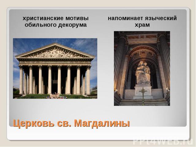 христианские мотивы обильного декорума напоминает языческий храм Церковь св. Магдалины