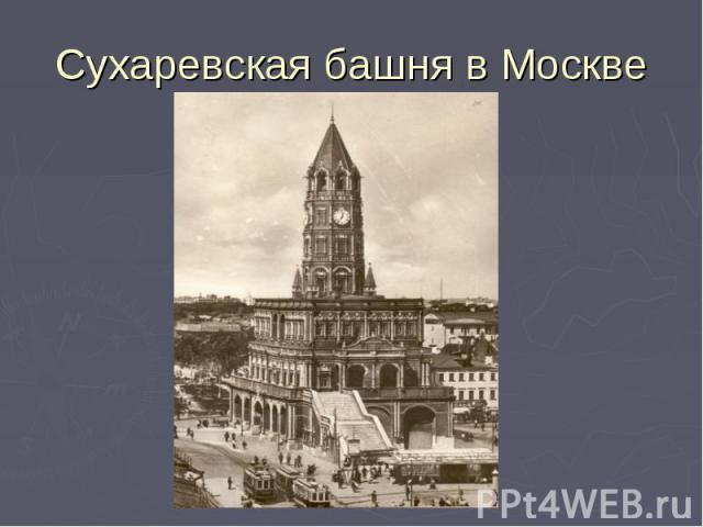 Сухаревская башня в Москве