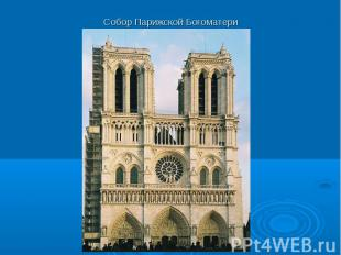 Cобор Парижской Богоматери