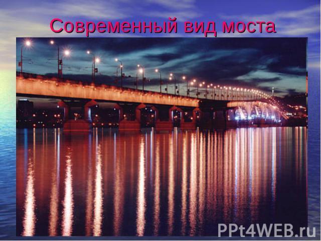 Современный вид моста