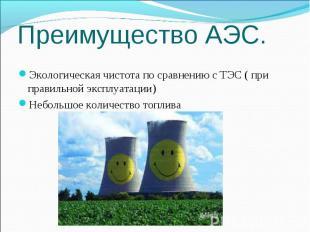 Преимущество АЭС. Экологическая чистота по сравнению с ТЭС ( при правильной эксп