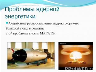 Проблемы ядерной энергетики. Содействие распространения ядерного оружия. Большой