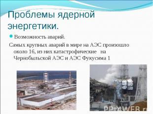 Проблемы ядерной энергетики. Возможность аварий. Самых крупных аварий в мире на