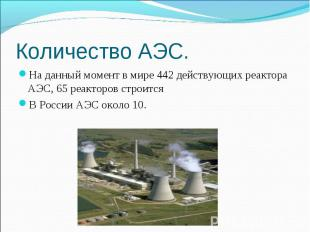 Количество АЭС. На данный момент в мире 442 действующих реактора АЭС, 65 реактор