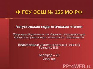 Ф ГОУ СОШ № 155 МО РФ Августовские педагогические чтения Здоровьесбережение как