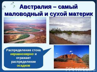 Австралия – самый маловодный и сухой материк Распределение стока неравномерно и