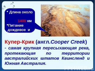 Длина около 1400 км Питание дождевое и грунтовое Купер-Крик (англ.Cooper Creek)
