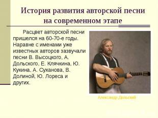 История развития авторской песни на современном этапе Расцвет авторской песни пр
