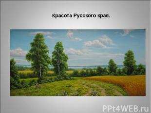 Красота Русского края.