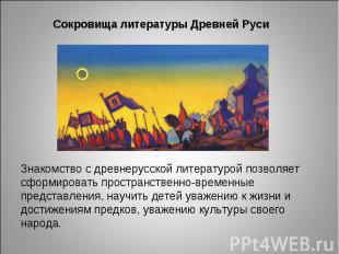 Сокровища литературы Древней Руси Знакомство с древнерусской литературой позволя