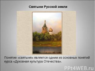 Святыни Русской земли Понятие «святыня» является одним из основных понятий курса