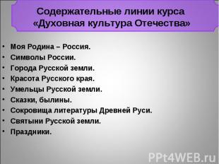 Содержательные линии курса «Духовная культура Отечества» Моя Родина – Россия. Си