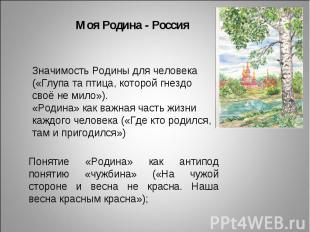 Моя Родина - Россия Значимость Родины для человека («Глупа та птица, которой гне