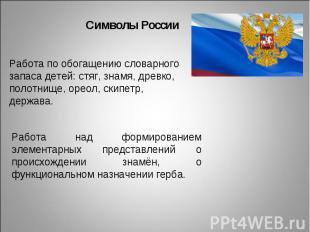 Символы России Работа по обогащению словарного запаса детей: стяг, знамя, древко
