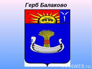 Герб Балаково