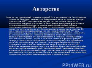 Авторство Очень часто у произведений, созданных в древней Руси, автор неизвестен