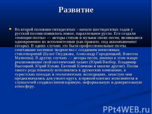 Развитие Во второй половине пятидесятых – начале шестидесятых годов у русской по