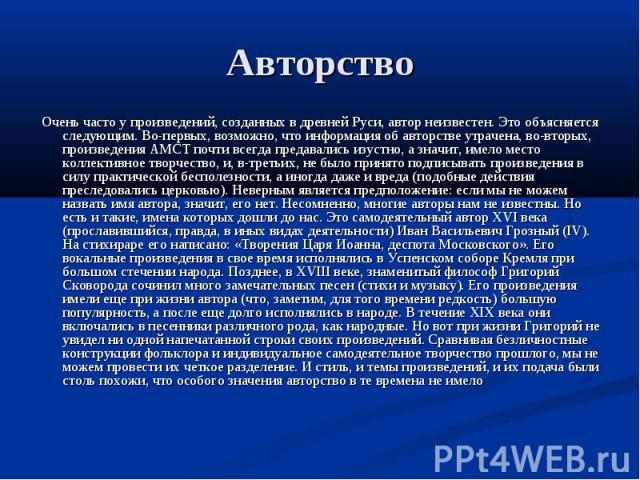 Авторство Очень часто у произведений, созданных в древней Руси, автор неизвестен. Это объясняется следующим. Во-первых, возможно, что информация об авторстве утрачена, во-вторых, произведения АМСТ почти всегда предавались изустно, а значит, имело ме…