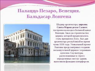 Палаццо Пезаро, Венеция. Бальдасар Лонгена Шедевр архитектора, церковь Санта-Мар