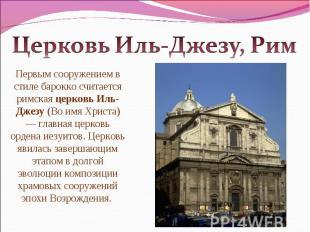 Церковь Иль-Джезу, Рим Первым сооружением в стиле барокко считается римская церк