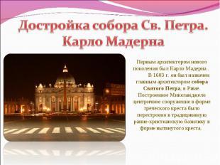 Достройка собора Св. Петра. Карло Мадерна Первым архитектором нового поколения б