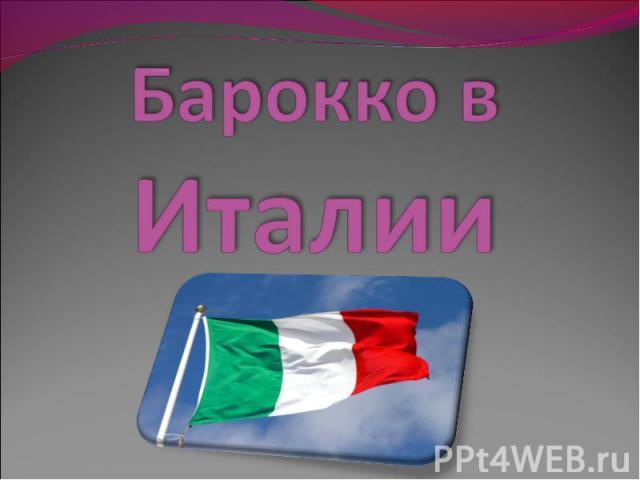 Барокко в Италии