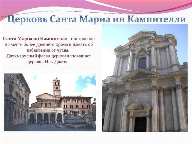 Церковь Санта Мариа ин Кампителли Санта Мариа ин Кампителли , построенна на месте более древнего храма в память об избавлении от чумы. Двухъярусный фасад церкви напоминает церковь Иль-Джезу.