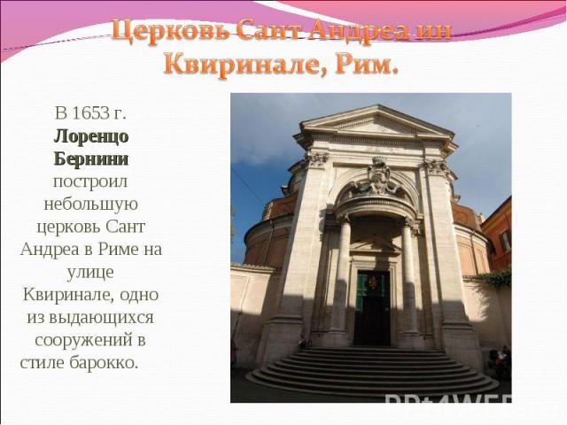 Церковь Сант Андреа ин Квиринале, Рим. В 1653 г. Лоренцо Бернини построил небольшую церковь Сант Андреа в Риме на улице Квиринале, одно из выдающихся сооружений в стиле барокко.