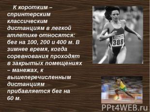 К коротким – спринтерским классическим дистанциям в легкой атлетике относятся: б