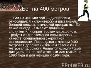 Бег на 400 метров Бег на 400 метров— дисциплина, относящаяся кспринтерскимдис