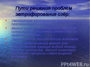 Пути решения проблем эвтрофирования озёр: Уменьшение поступления фосфатов в прес