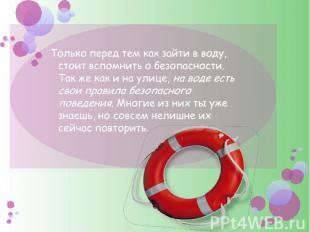 Только перед тем как зайти в воду, стоит вспомнить о безопасности. Так же как и