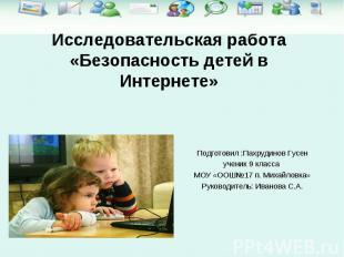 Исследовательская работа «Безопасность детей в Интернете» Подготовил :Пахрудинов