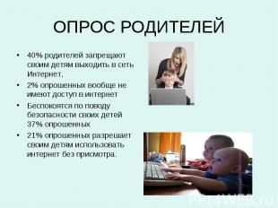 ОПРОС РОДИТЕЛЕЙ 40% родителей запрещают своим детям выходить в сеть Интернет, 2%