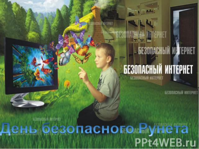 День безопасного Рунета