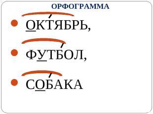 ОРФОГРАММА ОКТЯБРЬ, ФУТБОЛ, СОБАКА