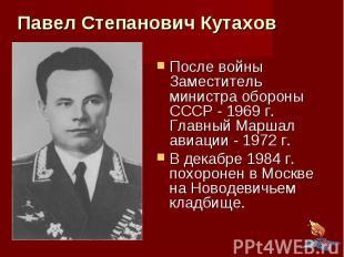 Павел Степанович Кутахов После войны Заместитель министра обороны СССР - 1969 г.