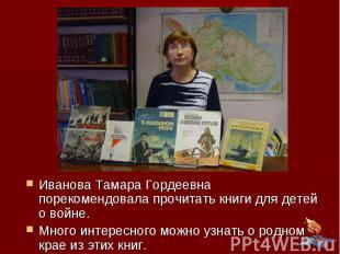 Иванова Тамара Гордеевна порекомендовала прочитать книги для детей о войне. Мног