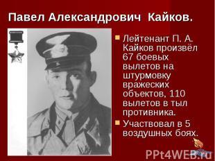 Павел Александрович Кайков. Лейтенант П. А. Кайков произвёл 67 боевых вылетов на