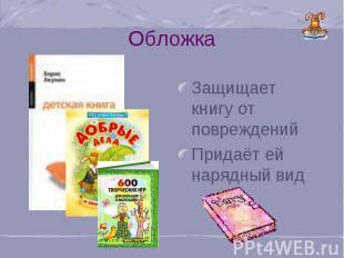 Обложка Защищает книгу от повреждений Придаёт ей нарядный вид