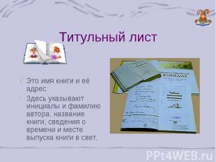 Титульный лист Это имя книги и её адрес Здесь указывают инициалы и фамилию автор