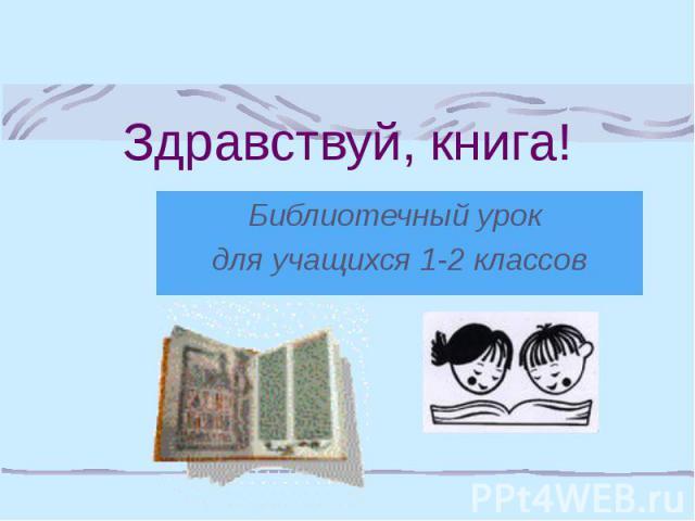Здравствуй, книга! Библиотечный урок для учащихся 1-2 классов