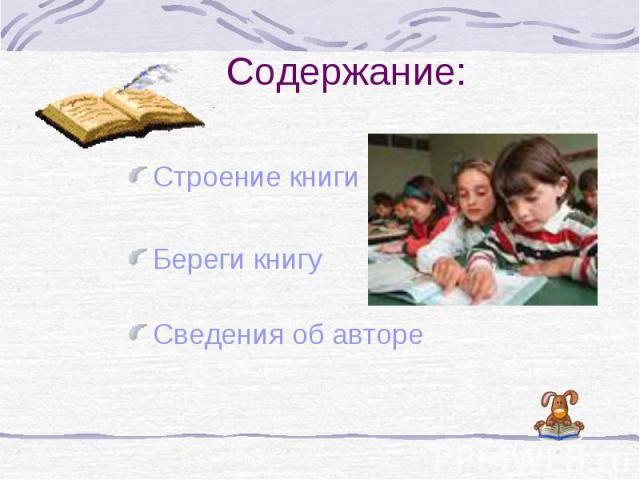 Содержание: Строение книги Береги книгу Сведения об авторе
