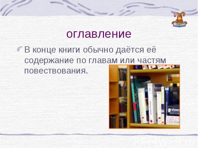 оглавление В конце книги обычно даётся её содержание по главам или частям повествования.