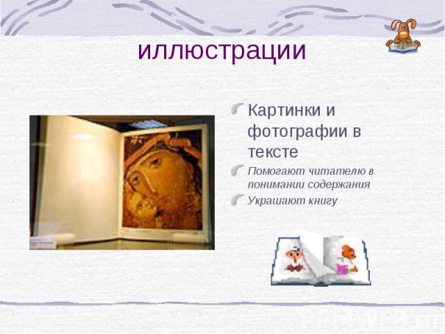 иллюстрации Картинки и фотографии в тексте Помогают читателю в понимании содержания Украшают книгу